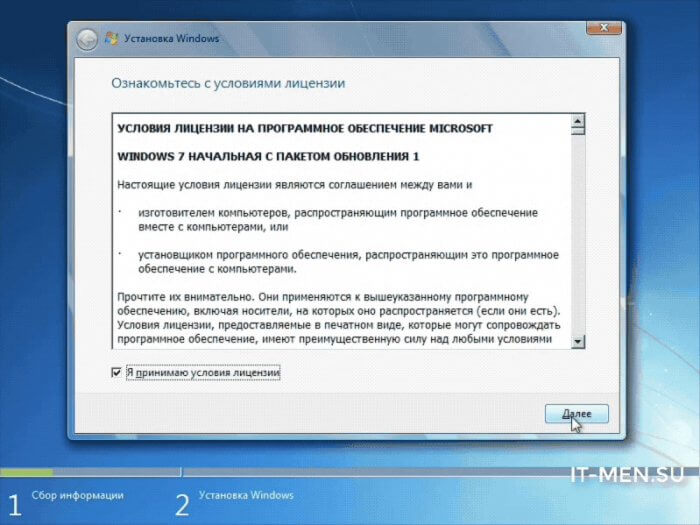 Предварительная настройка установки Windows 7