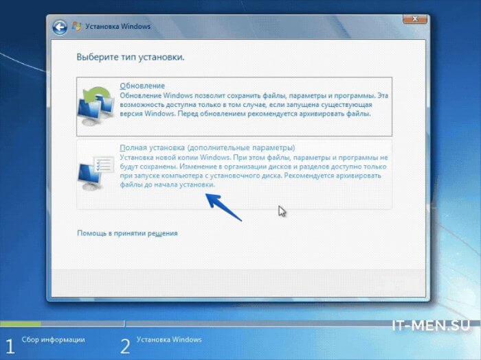 Выбор установки Windows 7
